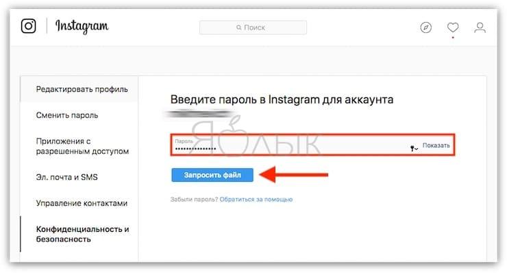 Как скачать все свои фото и видео из Instagram