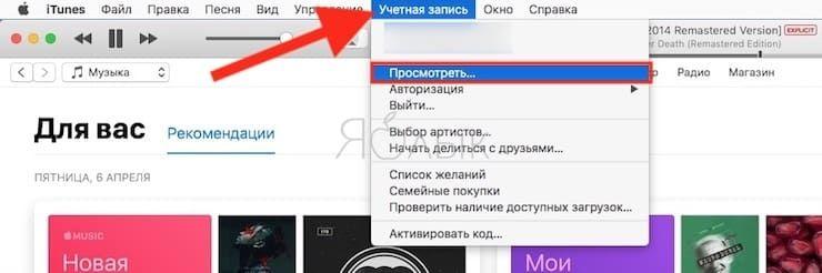 Как просматривать и удалять связанные устройства на Mac