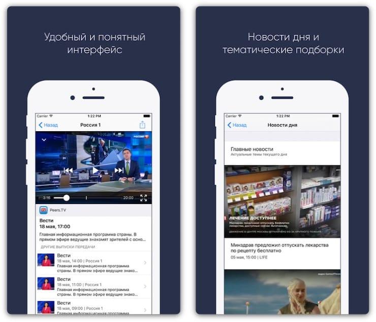 Как смотреть Tviz - ТВ на Айфоне или Айпаде