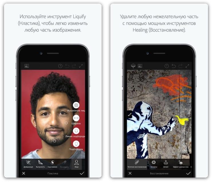 Лучшее бесплатное приложение для ретуширования: Photoshop Fix