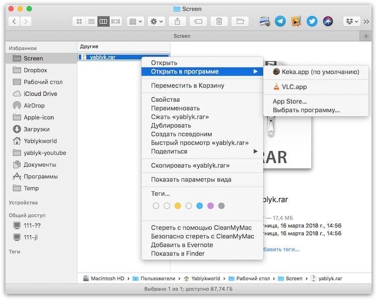 Как открыть и распаковать файлы в формате RAR на Mac