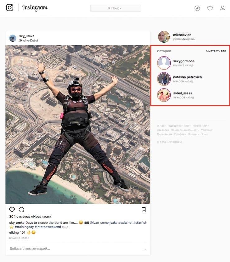 Как в Instagram сделать скриншот фото или сторис (историй) незаметно от автора