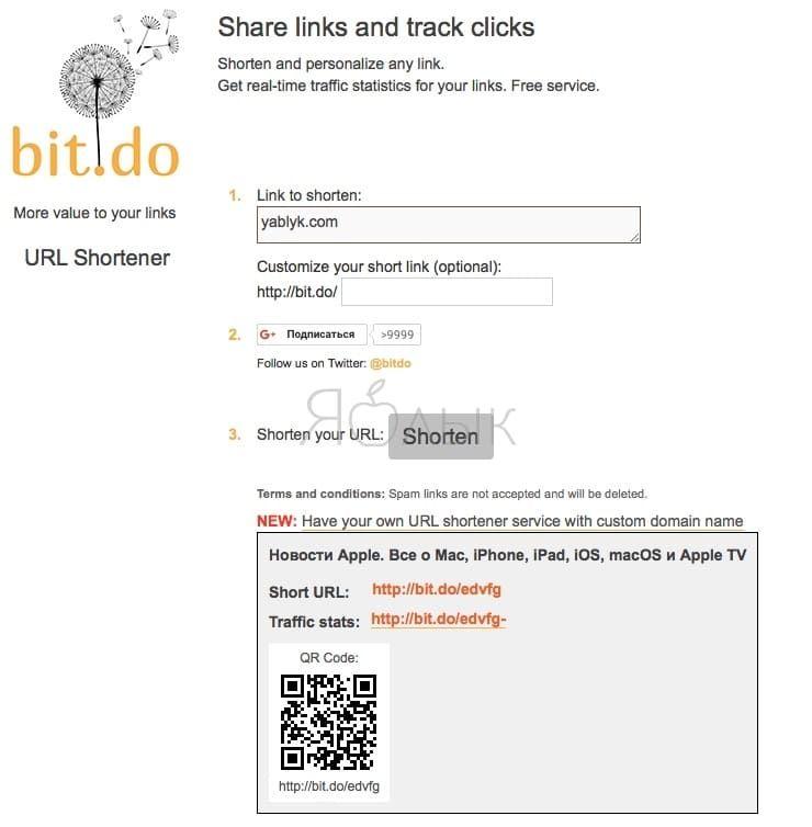 Как сократить ссылку (получить короткий URL)
