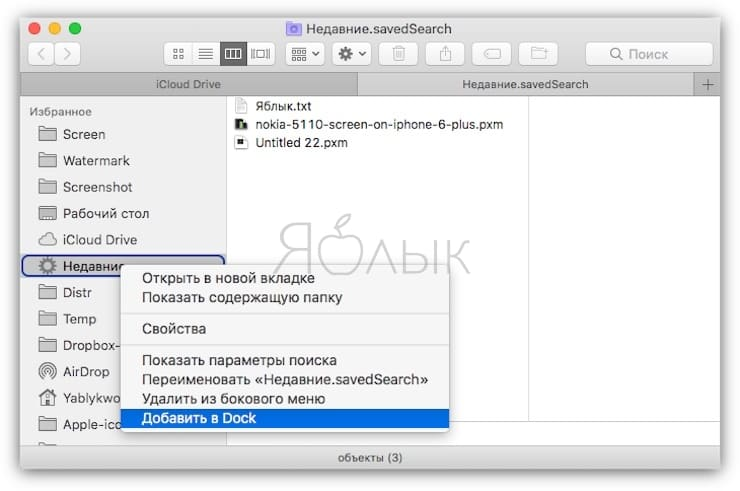 Как включить смарт-папку «Недавние из iCloud Drive» на Mac