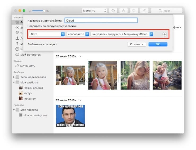 Смарт-альбомы для фотографий на Mac
