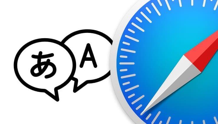 Как быстро переводить сайты (веб-страницы) в Safari на iPhone и iPad