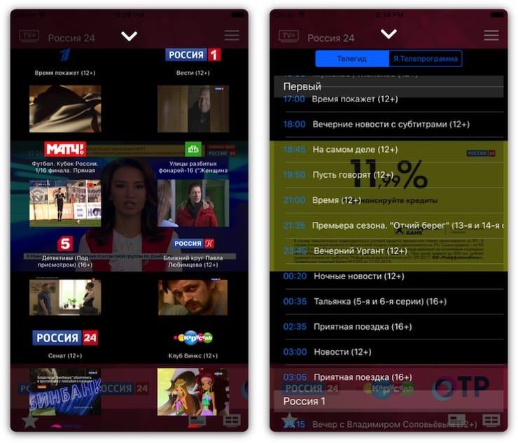 Как смотреть ТВ на Айфоне или Айпаде