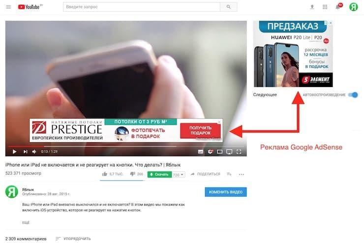 РекламаGoogle AdSense наYouTube