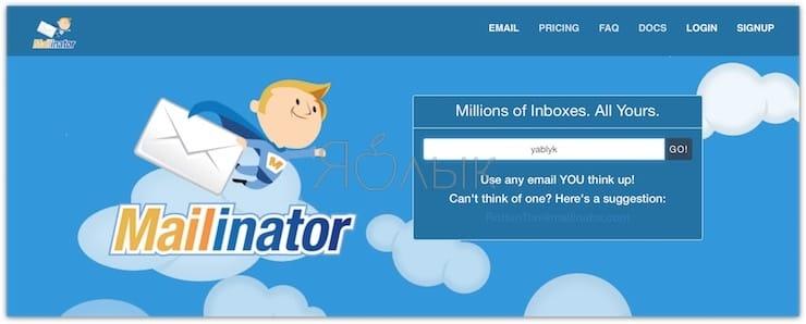 Mailinator - Одноразовый (временный) почтовый ящик e-mail