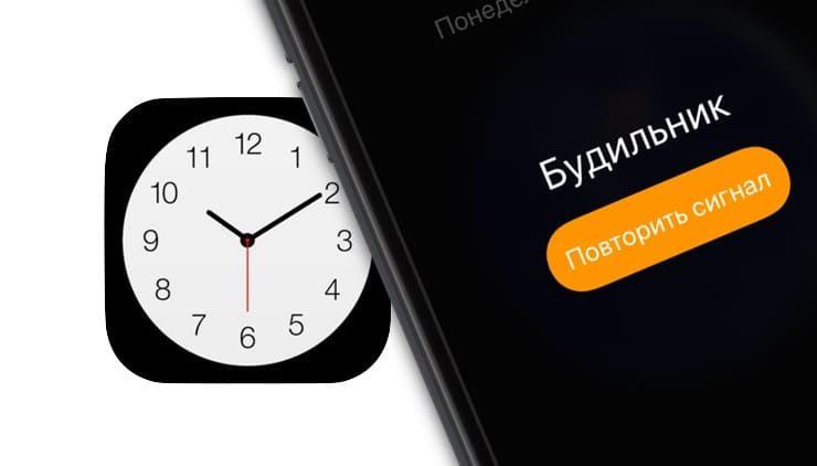 Почему iPhone откладывает звонок будильника ровно на 9 минут?
