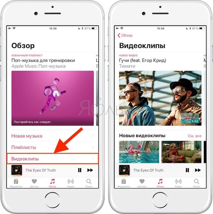 Как смотреть видеоклипы в Apple Music