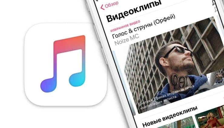 Как смотреть (сохранять) видеоклипы в Apple Music