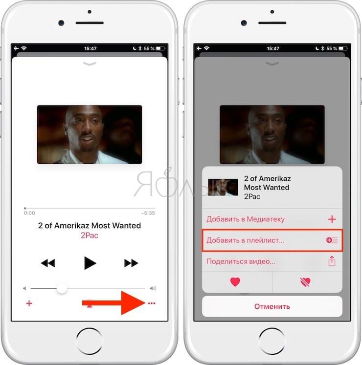 Как создать свой плейлист из видеоклипов в Apple Music