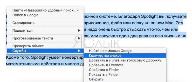 Как считать количество знаков (букв) и слов в любом тексте на Mac