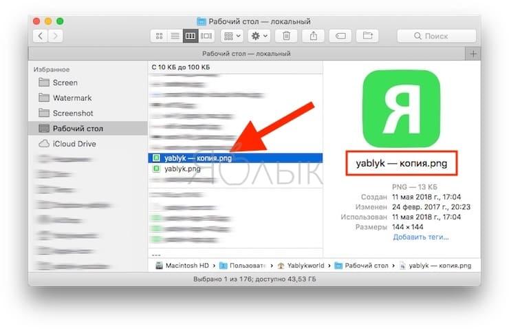 Установка шаблона для документов на Mac
