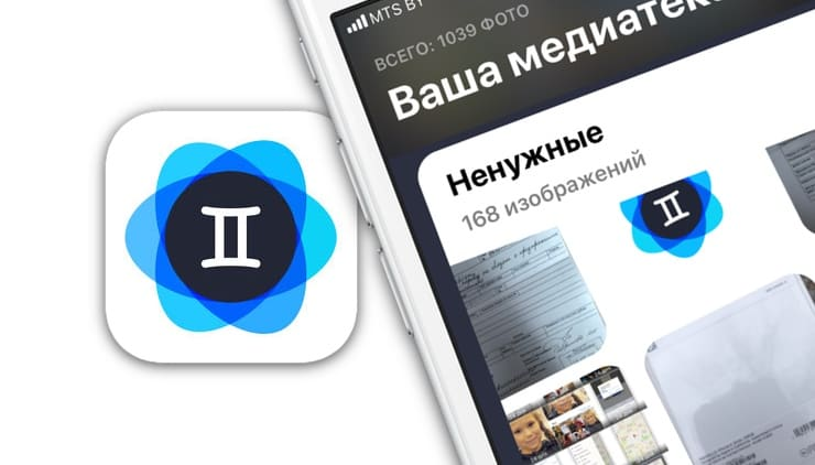 Как автоматически удалять дубликаты (похожие) фотографии из iPhone и iPad