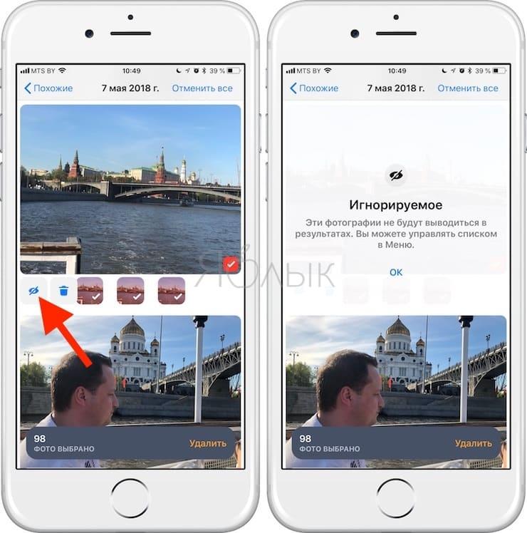 Удаляем дубликаты и ненужные фото на iPhone с помощью приложения Gemini