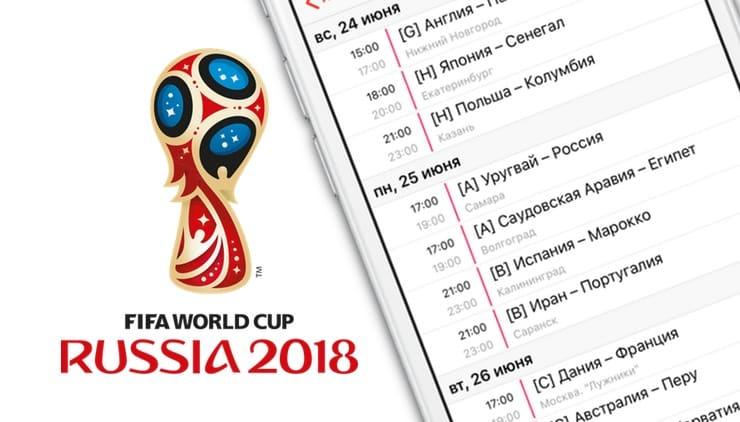 календарь игр чемпионата мира по футболу 2018