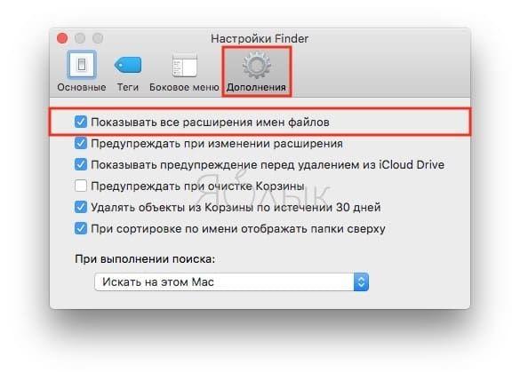 Как показать или скрыть расширения файлов на macOS
