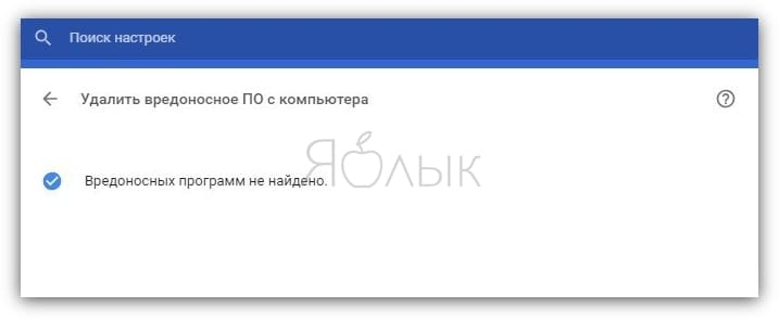 Как включить антивирус в Google Chrome