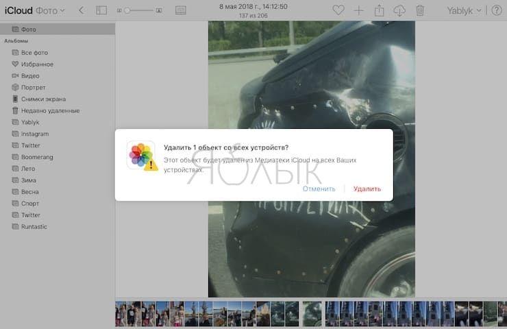Как удалить фото или видео из медиатеки на iCloud.com