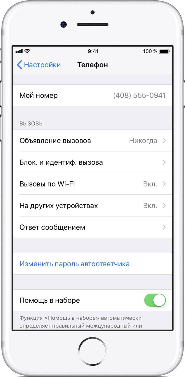 Вызовы по Wi-Fi