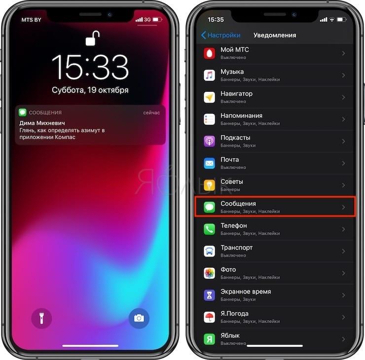 Как отключить повторные уведомления о принятых SMS и iMessage в iOS на iPhone или iPad