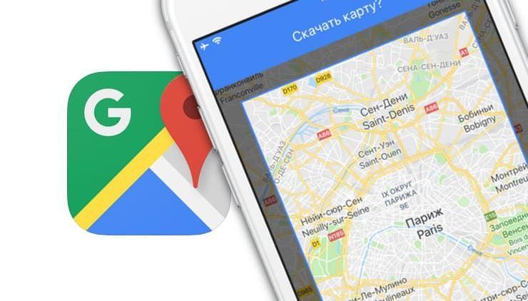 Карты Google Maps на iPhone без интернета – как пользоваться