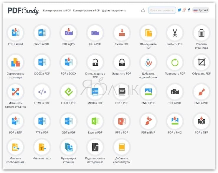 ПДФ онлайн - pdf candy