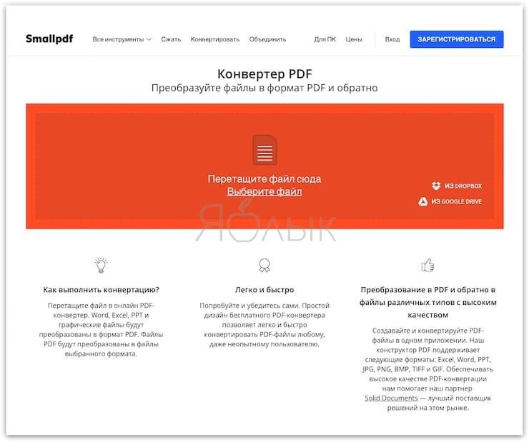 ПДФ онлайн - small pdf