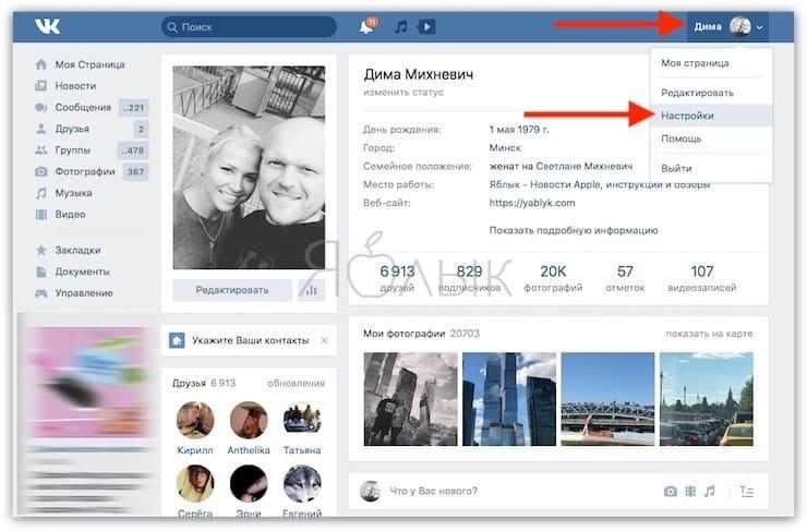 17 скрытых возможностей Вконтакте, о которых вы могли не знать