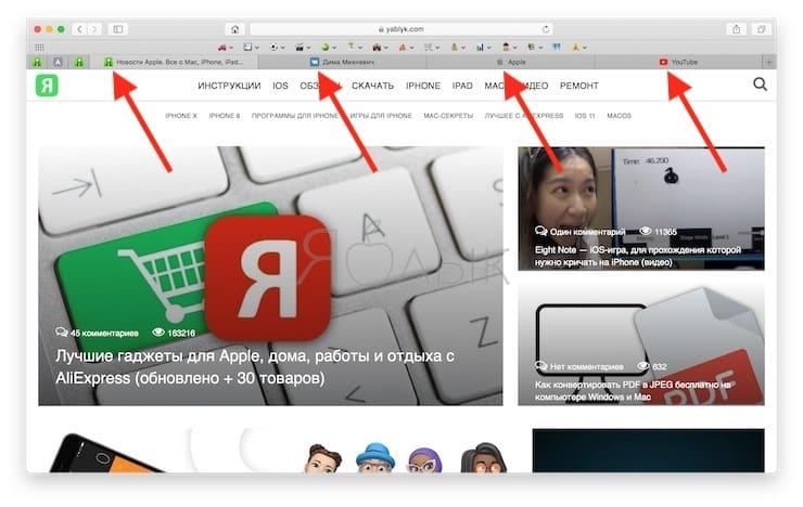Как включить поддержку фавиконов в macOS Mojave