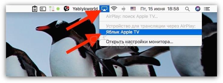 Как вывести видео, фото, аудио с Mac на Apple TV (телевизор) с помощью функции AirPlay