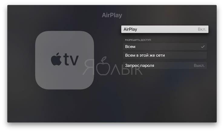 Как включить\выключить функцию AirPlay на Apple TV