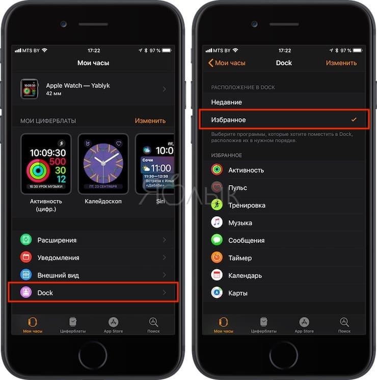 Как добавить экран Исполняется в Dock на Apple Watch
