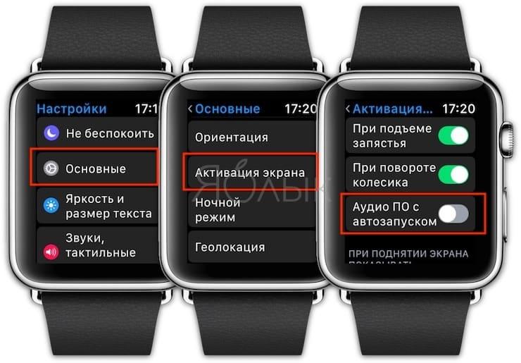 Как отключить автозапуск аудиозаписей через Apple Watch