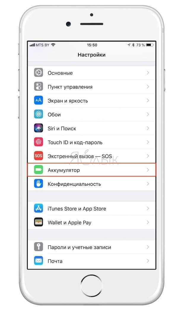 подробная статистика использования батареи на iPhone и iPad