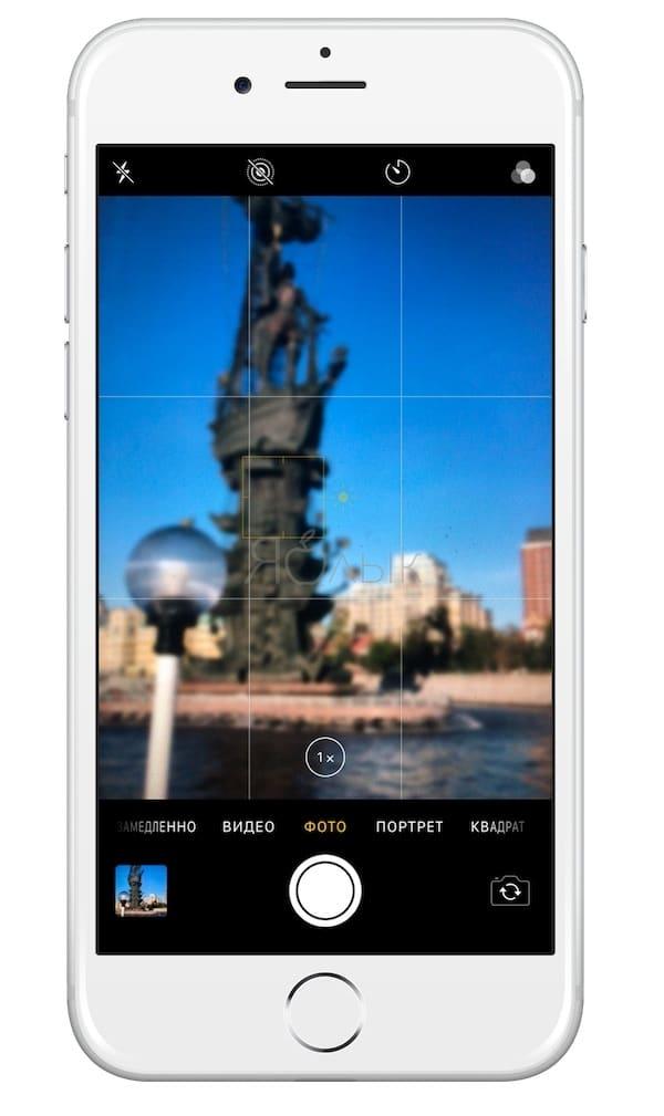 Изображение размыто или камера на iPhone или iPad не фокусируется