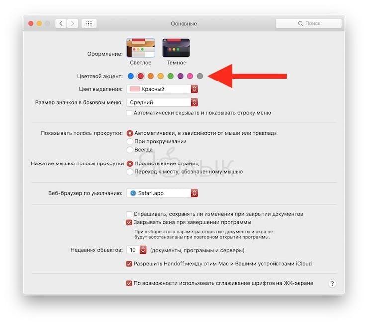 Цветовой акцент в MacOS