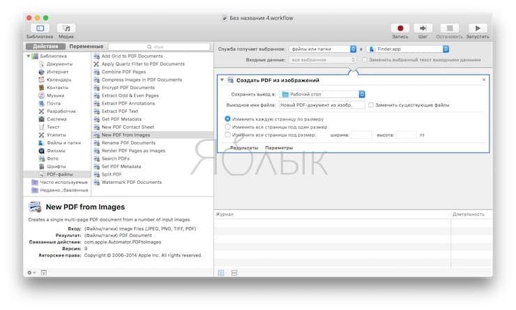 Как склеить несколько изображений в один PDF-файл с помощью программы Automator на macOS High Sierra и ранее