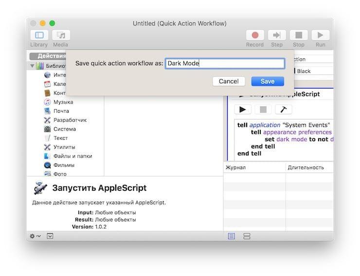 Как включать Темную тему оформления в macOS Mojave горячими клавишами