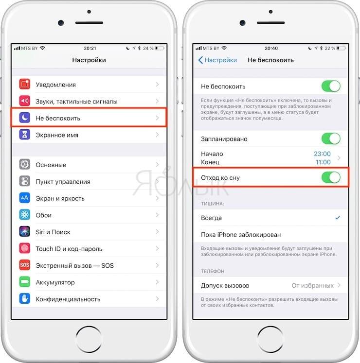 Как включить опцию Отход ко сну в режиме Не беспокоить на iPhone и iPad