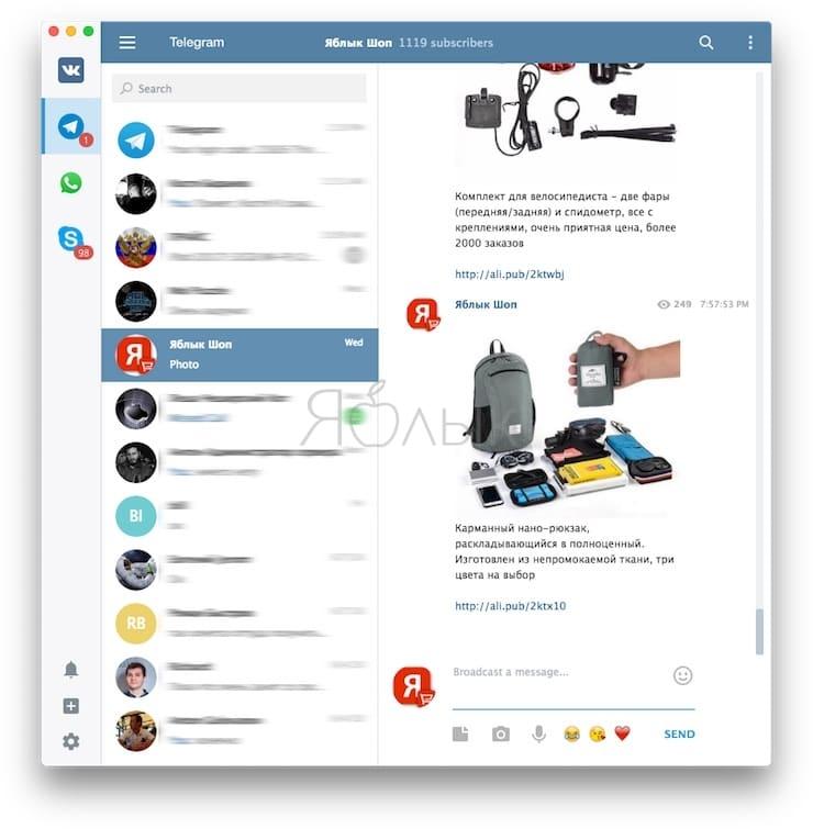 Franz: чаты Skype, WhatsApp, Telegram, ВКонтакте, Facebook Messenger в одном приложении для компьютера