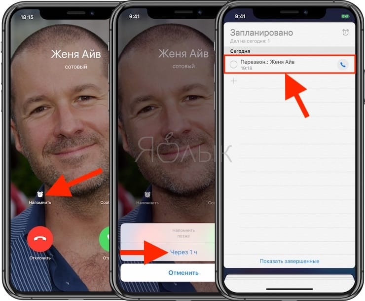 Как сбросить входящий вызов на iPhone (экран смартфона разблокирован)