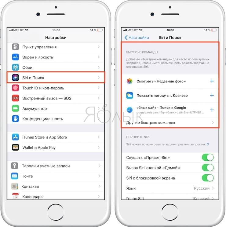 Как создавать Быстрые команды Siri на iPhone и iPad с iOS 12?