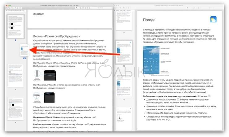 Как объединить несколько PDF-файлов в один
