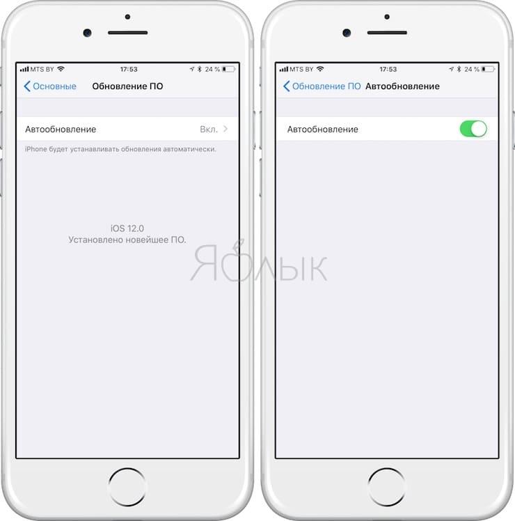 Как устанавливать обновления iOS автоматически или отключить эту возможность