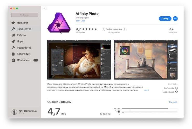 Новый Mac App Store