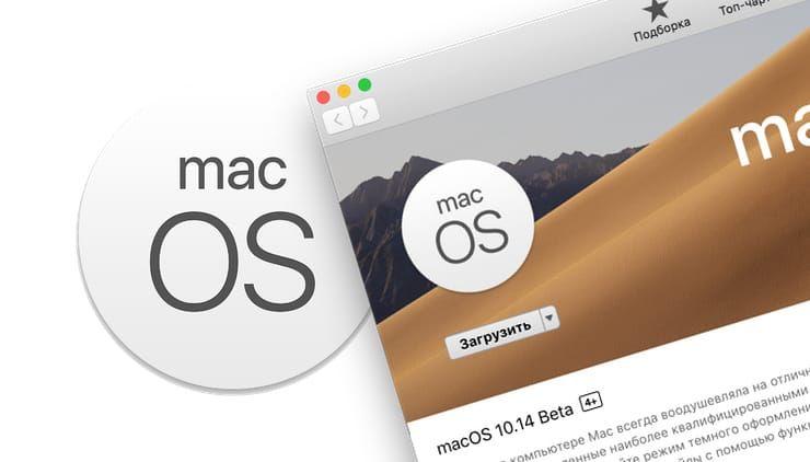 Как скачать и установить бета-версию macOS 10.14 Mojave
