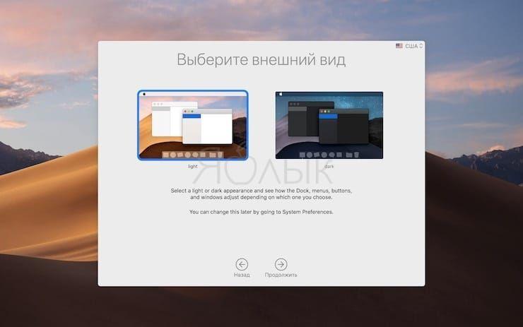 Как установить бета-версию macOS 10.14 Mojave без аккаунта разработчика